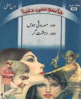 Jasoosi Duniya Jild 40 by Ibne Safi Faridi Series PDF Free Download