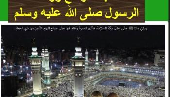 حجة الوداع ووفاة الرسول تربية إسلامية