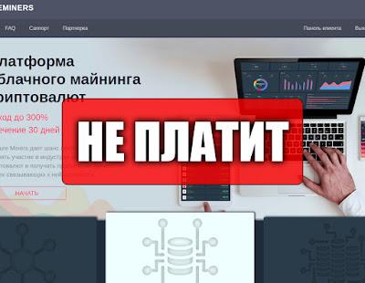 Скриншоты выплат с хайпа ventureminers.com