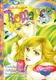 ขายการ์ตูนออนไลน์ Romance เล่ม 44