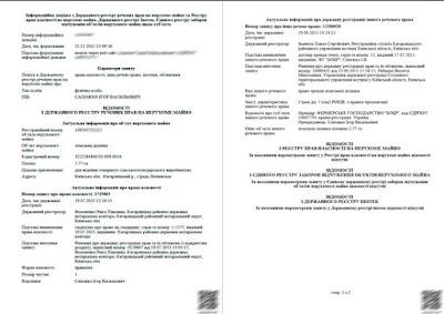 Информация из реестра вещных прав на недвижимость