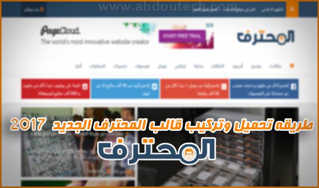 طريقه تحميل وتركيب قالب المحترف الجديد 2017 والتعديل عليه بالكامل