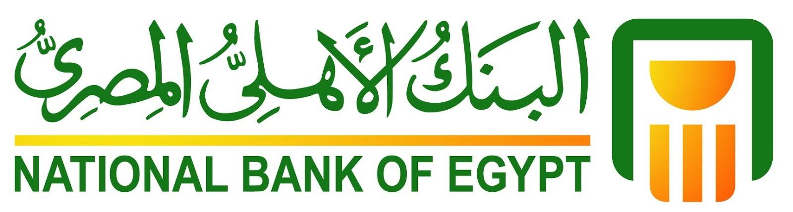 تعرف على كيفية استخراج بطاقات الخصم بالبنك الأهلى المصرى وأبرز خصائصها
