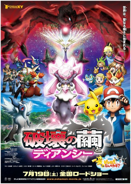 Film Pokémon the Movie: Diancie and the Cocoon of Destruction (2014)
