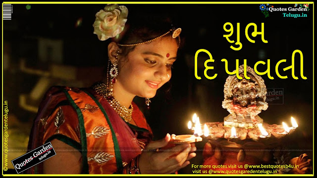 Diwali Greetings Quotes Wallpapers messages in Gujarati