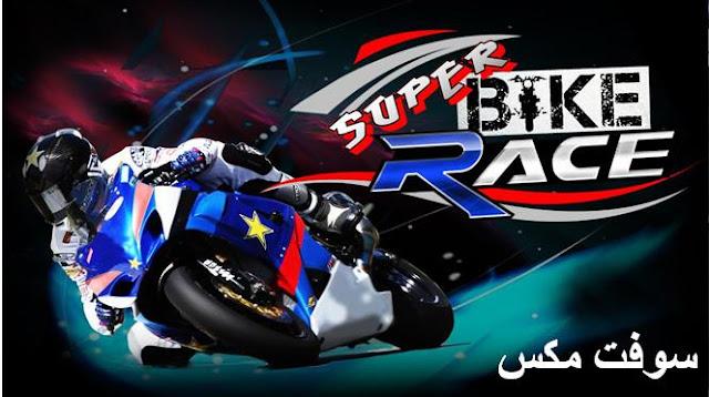 تحميل لعبة سباق الموتوسيكلات السوبر للكمبيوتر والاندرويد برابط مباشر Super Moto Racers game