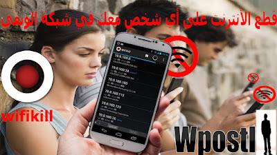 تطبيق : wifikill : لهواتف الأندرويد يعمل على قطع الأنترنت عن بعد على أي حاسوب أو هاتف متصل معك بنفس الشبكة الويفي هو ينفع كثيرا في حالة ما كنت تواجه بطئ عند الإتصال بالشبكة  بسبب كثرة المتصلين معك في نفس الموديم  بالتالي فيمكنك قطع الإتصال عنهم وزيادة سرعة الانترنت الخاص بك باستعمال هذا التطبيق وبضغطة زر واحدة . شرح البرنامج عبر الفيديو التالي فرجة ممتعة .
