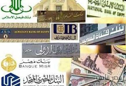 اعلى عائد لشهادات الادخار البنوك فى مصر 2017