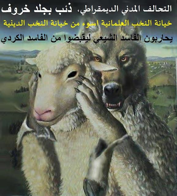 احذرو من جيش مسعود برزاني و تيار الألحاد و الخيانة الذي يسمى نفسه بالتيار المدني !