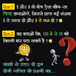 Difficult Math Riddles With Answers: 100 mein se 10 ko.. ?