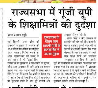 Shiksha mitra matter raised in Rajya Sabha
