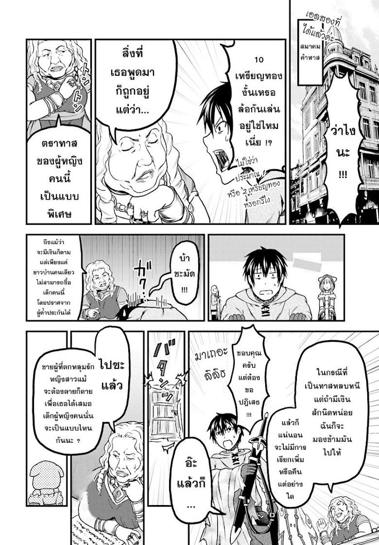 Murabito desu ga Nani ka? - หน้า 21