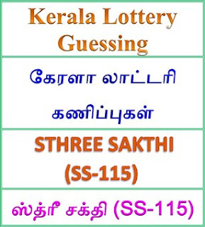 Kerala lottery guessing of STHREE SAKTHI SS-115, STHREE SAKTHI SS-115 lottery prediction, top winning numbers of STHREE SAKTHI SS-115, ABC winning numbers, ABC STHREE SAKTHI SS-115 17-07-2018 ABC winning numbers, Best four winning numbers, STHREE SAKTHI SS-115 six digit winning numbers, kerala lottery result STHREE SAKTHI SS-115, STHREE SAKTHI SS-115 lottery result today, STHREE SAKTHI lottery SS-115, www.keralalotteries.info SS-115, live- STHREE SAKTHI -lottery-result-today, kerala-lottery-results, keralagovernment, today kerala lottery result STHREE SAKTHI, kerala lottery results today STHREE SAKTHI, STHREE SAKTHI lottery today, today lottery result STHREE SAKTHI , STHREE SAKTHI lottery result today, kerala lottery result live, kerala lottery bumper result, kerala lottery result yesterday, kerala lottery result today, kerala online lottery results, kerala lottery draw, kerala lottery results, kerala state lottery today, kerala lottare, STHREE SAKTHI lottery today result, STHREE SAKTHI lottery results today, kerala lottery result, lottery today, kerala lottery today lottery draw result, kerala lottery online purchase STHREE SAKTHI lottery, kerala lottery STHREE SAKTHI online buy, buy kerala lottery online STHREE SAKTHI official, result, kerala lottery gov.in, picture, image, images, pics, pictures kerala lottery, kl result, yesterday lottery results, lotteries results, keralalotteries, kerala lottery, keralalotteryresult, kerala lottery result, kerala lottery result live, kerala lottery today, kerala lottery result today, kerala lottery results today, today kerala lottery result STHREE SAKTHI lottery results, kerala lottery result today STHREE SAKTHI, STHREE SAKTHI lottery result, kerala lottery result STHREE SAKTHI today, kerala lottery STHREE SAKTHI today result, STHREE SAKTHI kerala lottery result, today STHREE SAKTHI lottery result,