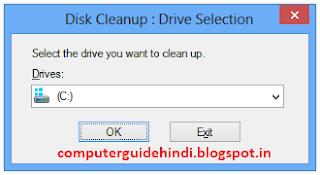 disk cleanup hindi