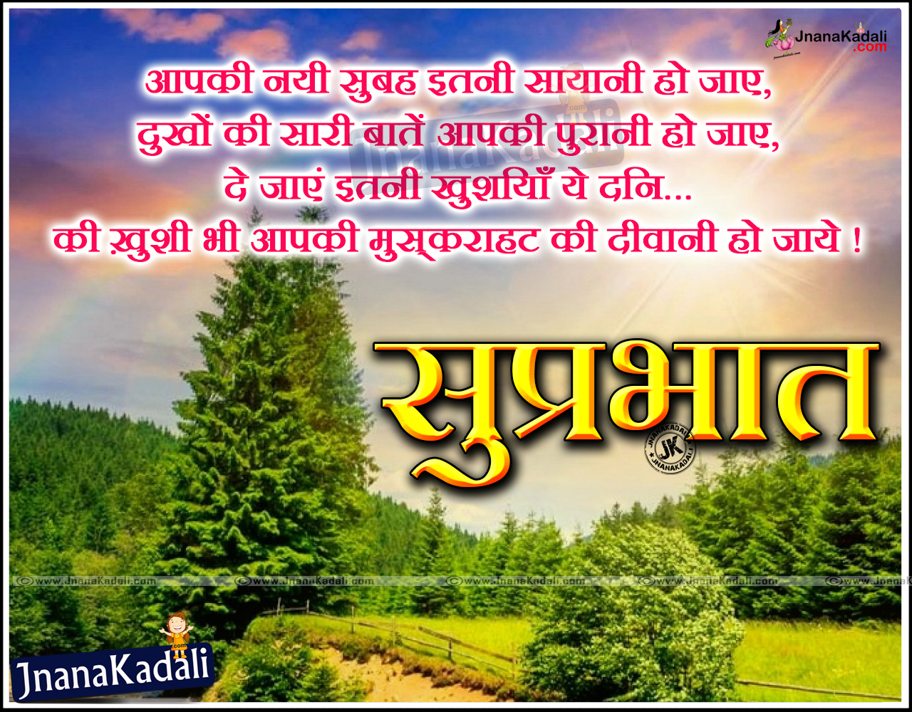 Awesome Good Morning Sms In Hindi : Cute And Awesome Good Morning Sayings  Shayari In Hindi