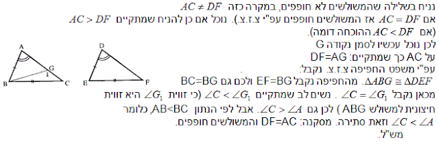 """משפט חפיפה רביעי: שני משולשים, השווים בשתיים מצלעותיהם ובזווית שמול הצלע הגדולה מביניהן – חופפים (צצ""""ז)"""