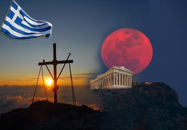 Από τον Γολγοθά στην Ανάσταση - και της πατρίδας