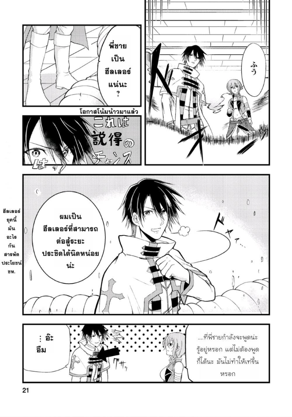 อ่านการ์ตูน Party kara Tsuihou Sareta Sono Chiyushi Jitsuha Saikyou Nitsuki ตอนที่ 1 หน้าที่ 19
