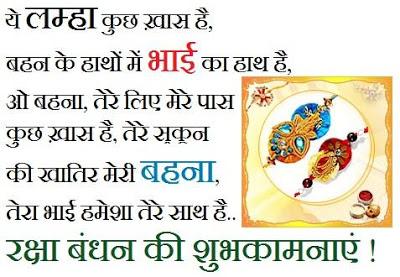 Happy Raksha Bandhan Sms, Messages, Photos for Sister in Hindi Language