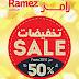 عروض رامز عمان الغبرة من 2 حتى 11 نوفمبر2017