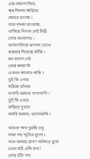 Mon bhalo nei song lyrics by Shawon Gaanwala