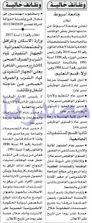 وظائف جريدة الاهرام الثلاثاء 28-03-2017
