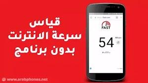 قياس سرعة الانترنت على الايفون بدون برنامج