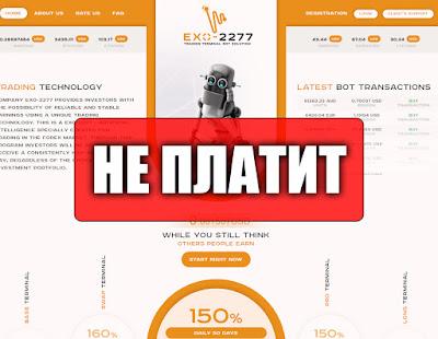 Скриншоты выплат с хайпа exo-2277.me