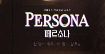 Sinopsis Drama Persona