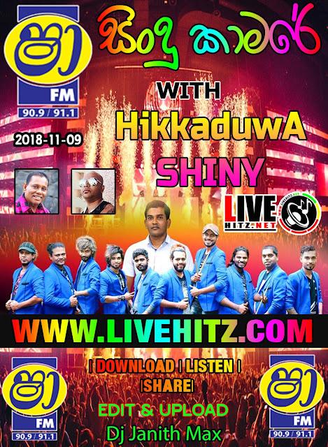 SHAA FM SINDU KAMARE WITH HIKKADUWA SHINY 2018-11-09