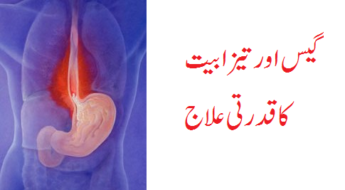 Stomach Acidity Treatment Tezabiat