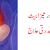 10 Stomach Acidity Treatments Tezabiat in Urdu
