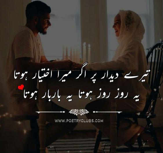 Hot Romantic, Love Urdu Poetry, Shayari, Ghazals