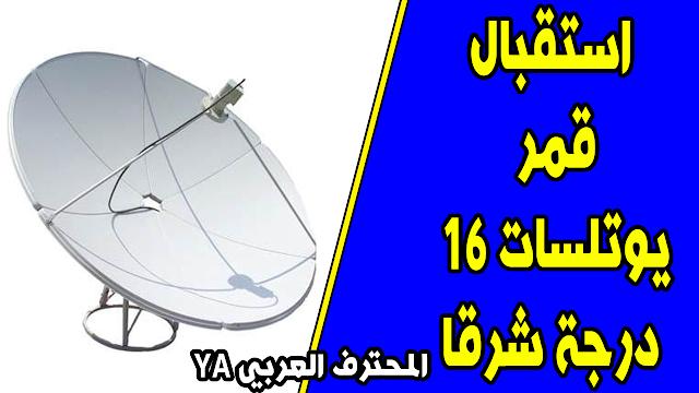 طريقة سهلة و بسيطة و مبتكرة من اجل استقبال قمر إيتلسات 16 Eutelsat درجة شرقا