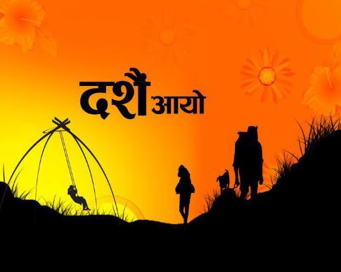Dashain Pictures