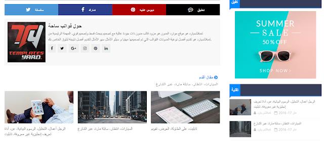 تحميل وتركيب افضل قالب بلوجر تقنى عربى يناسب شروط السيو 100% Arab blogger template