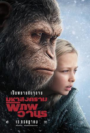 ตัวอย่างหนังใหม่ - War for the Planet of the Apes (มหาสงครามพิภพวานร) ซับไทย poster thai