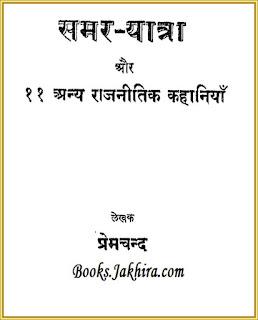 samar yatra by munshi premchand