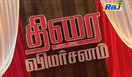Raj TV Movie Reviews – Uru & Peechankai