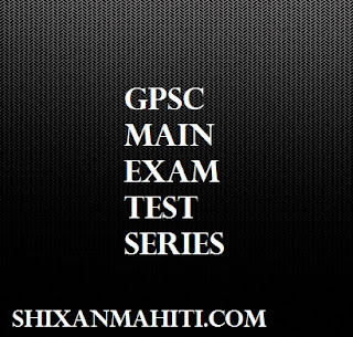 GPSC Main Exam Test Series 1