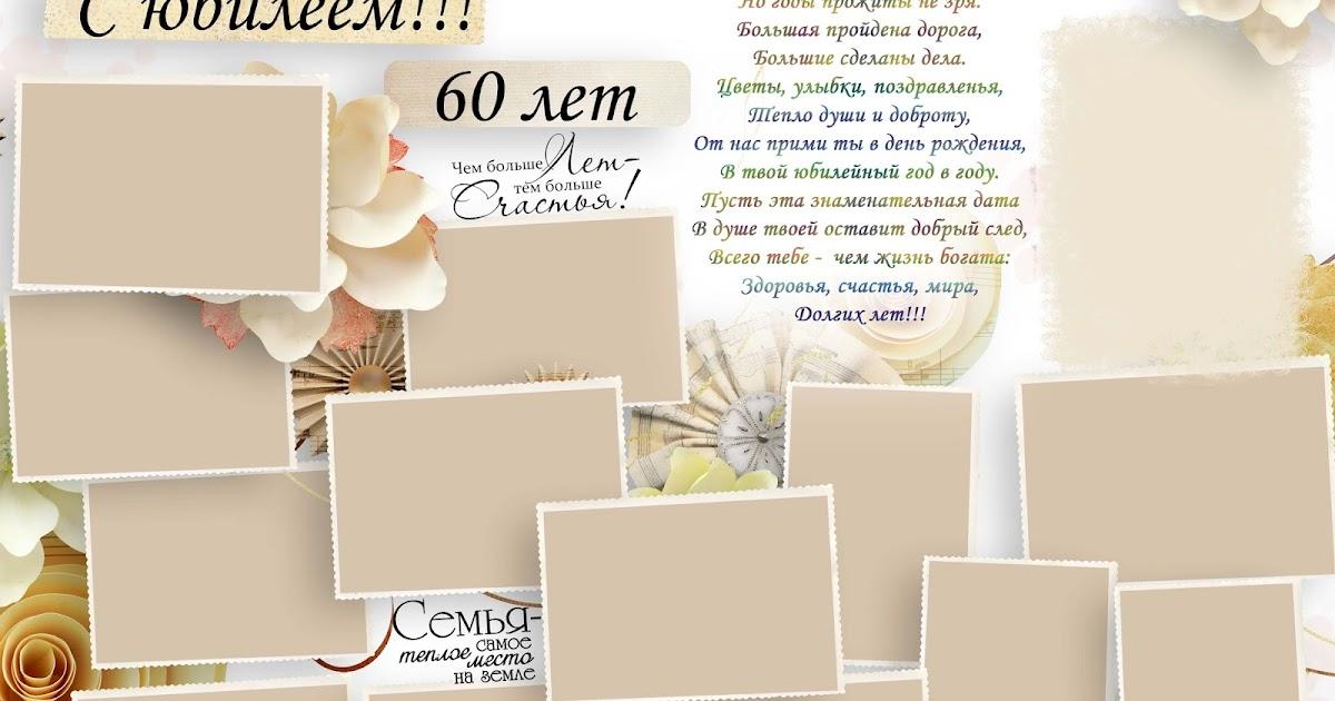 Плакаты с поздравлением на юбилей