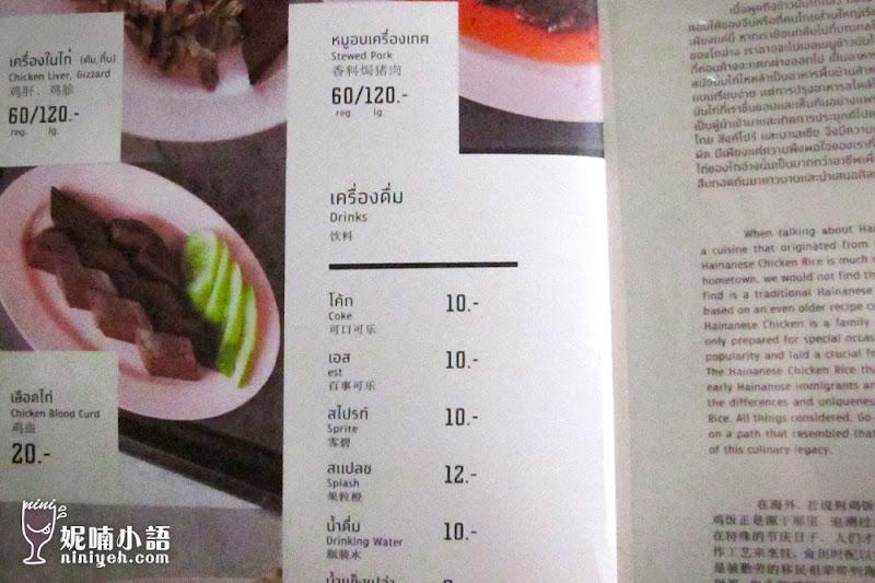 【曼谷美食】水門市場雞肉飯(嗑巴哥)。紅到東京開分店的人氣小吃