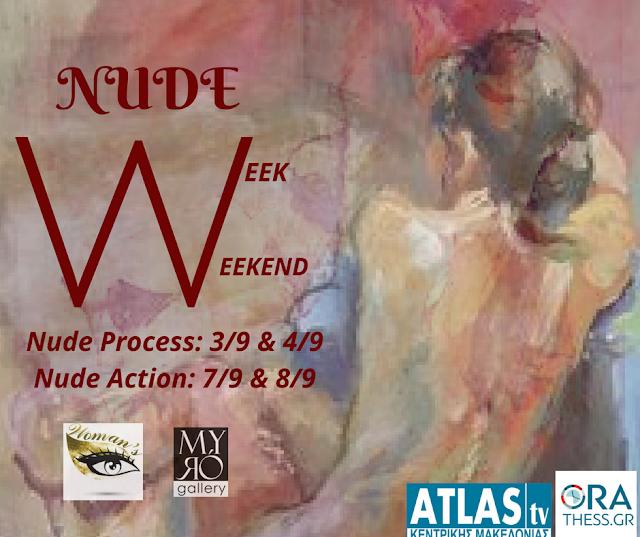 Πρόσκληση ενδιαφέροντος για το Εργαστήρι Nude της Myro Gallery
