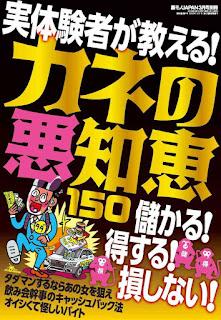 [Manga] カネの悪知恵150★実体験者が教える儲かる!得する!損しない, manga, download, free