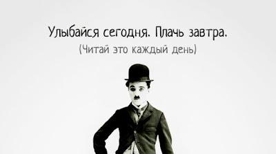 Чарли Чаплин: «Когда я полюбил себя»