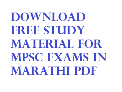 Download Free Study Material for MPSC Exams in Marathi PDF