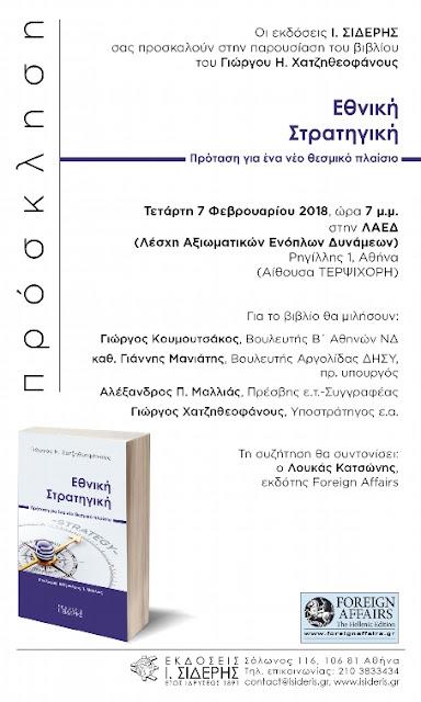 """Το βιβλίο """"Εθνική Στρατηγική"""" του Στρατηγού Γ. Χατζηθεοφάνους παρουσιάζει ο Γιάννης Μανιάτης"""