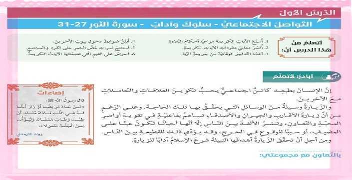 حل درس التواصل الاجتماعى مادة التربية الإسلامية للصف الثاني عشر الفصل الدراسي الأول 2020 -  مناهج الامارات
