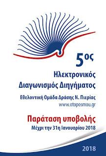 Παράταση του 5ου Ηλεκτρονικού Διαγωνισμού Διηγήματος της ΕΟΔνΠ