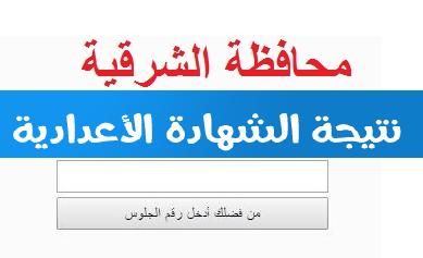 رابط مباشر لنتيجة الشهادة الاعداديه بمحافظة الشرقيه 2017 أخر العام (الترم الثانى)
